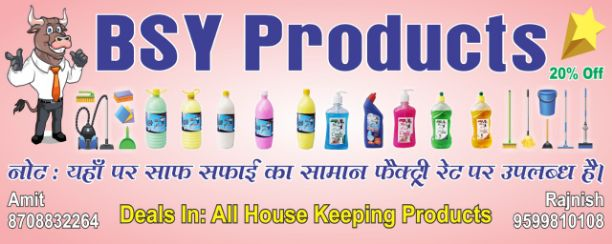 HYGENIC PRODUCTS & HOUSE HOLD ITEMS