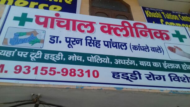 PANCHAL CLINIC