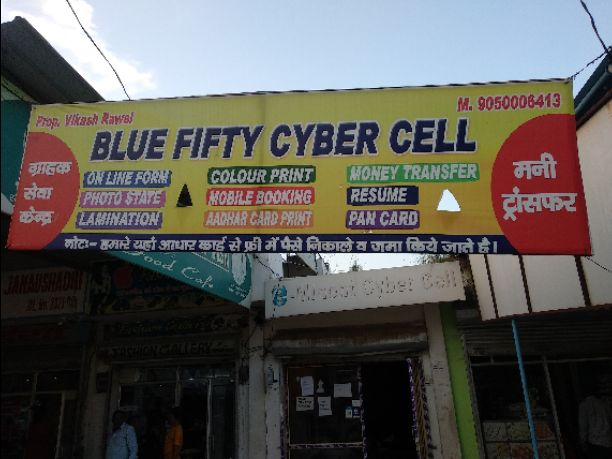 BLUE FIFTY CYBER CELL