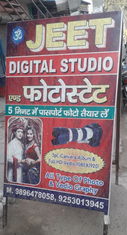 JEET DIGITAL STUDIO