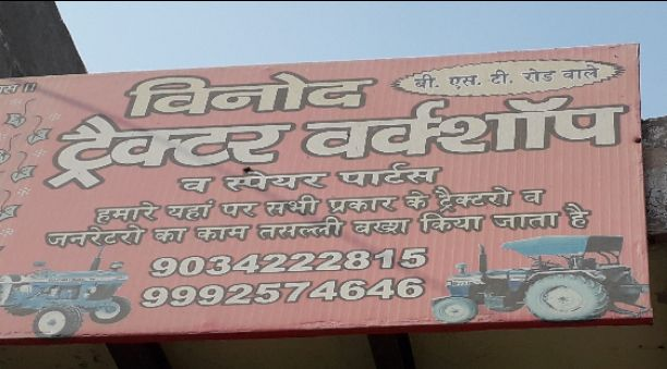 VINOD TRACTOR WORKSHOP AND SPARE PARTS