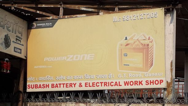 SUBHASH BATTERY AND ELECTRICAL WORK SHOP