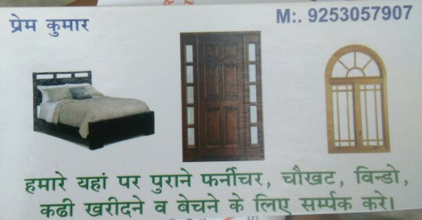 PREM FURNITURE