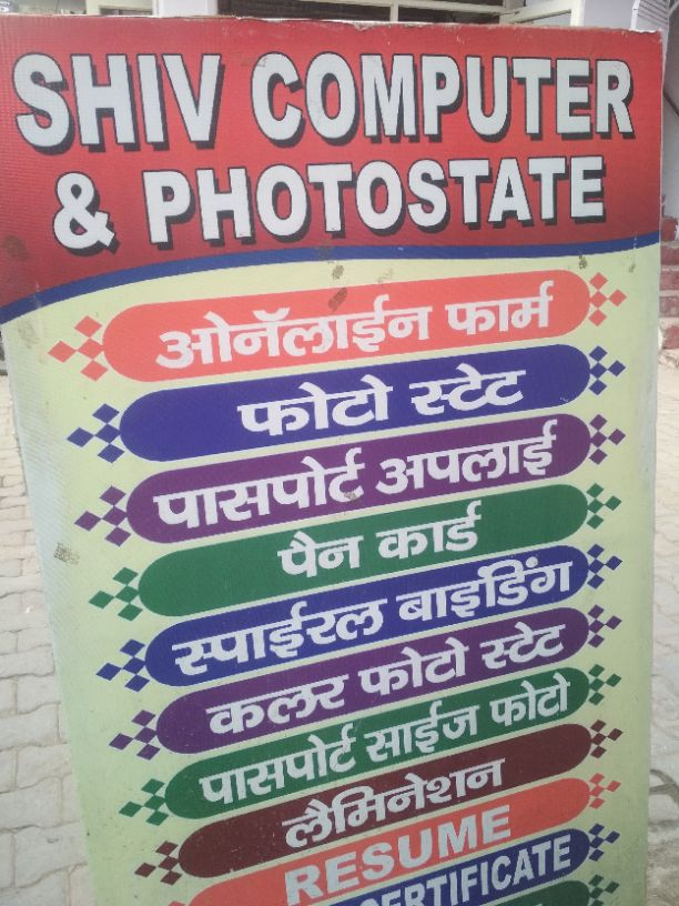 SHIV COMPUTER AND PHOTOSTAT