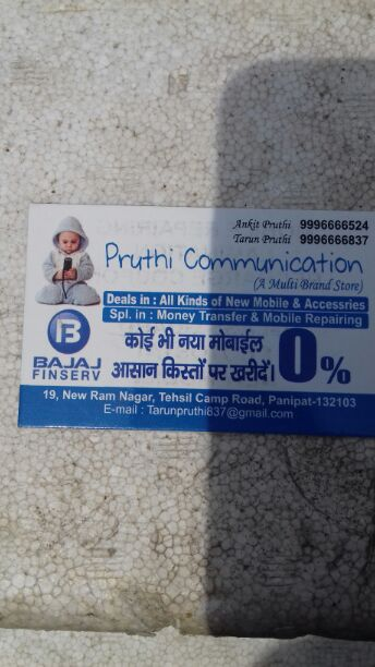 PRUTHI COMMUNICATION