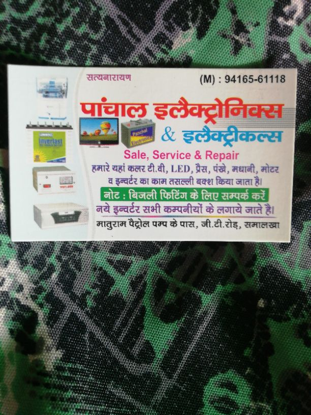 PANCHAL ELECTRONICS AND ELETRICALS