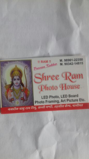 SHREE RAM PHOTO HOUSE