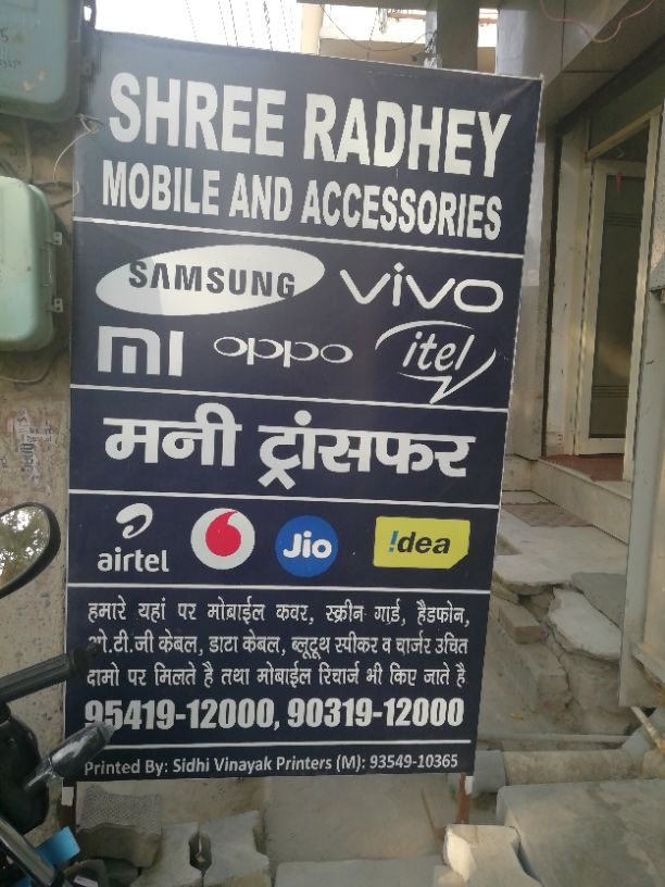 SHREE RADHEY MOBILE AND ACCESSORIES