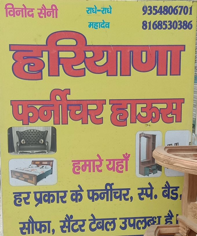 HARYANA FERNITURE HOUSE
