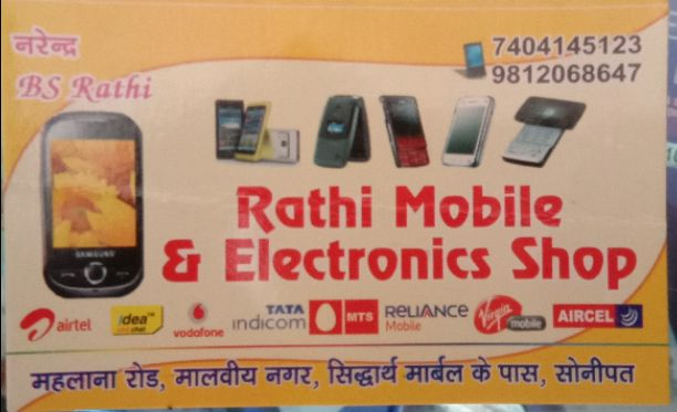 RATHEE MOBILE AND ELECTRONICS SHOP