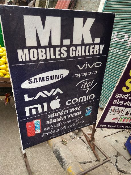 M K MOBILE GALLERY