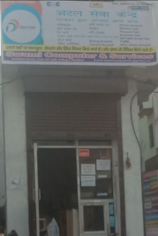 SWAMI COMPUTER AND SERVICES