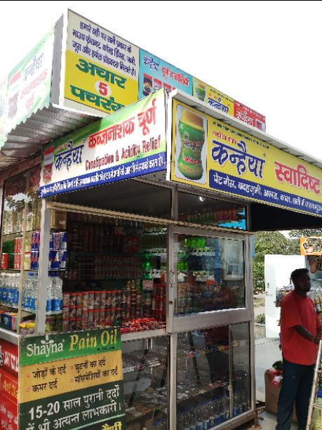 satguru herbal and confectionary
