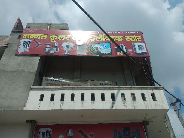 MANNAT COOLER AND ELECTRIC STORE