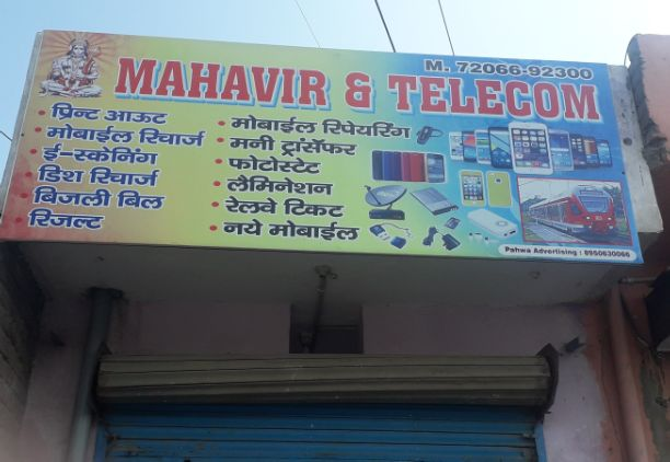 MAHAVIR AND TELECOM