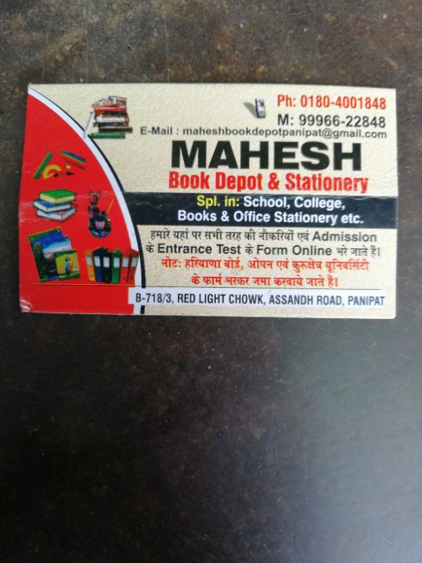 MAHESH BOOK DEPOT AND STATIONERY