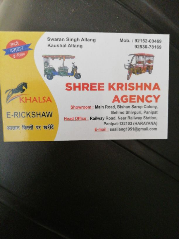 SHREE KRISHNA AGENCY