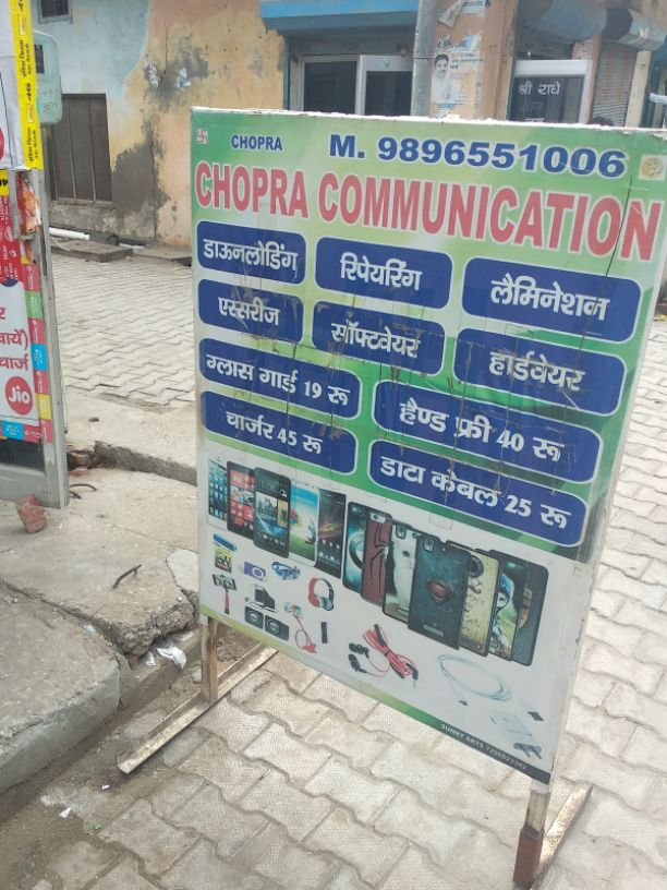 CHOPRA COMMUNICATION