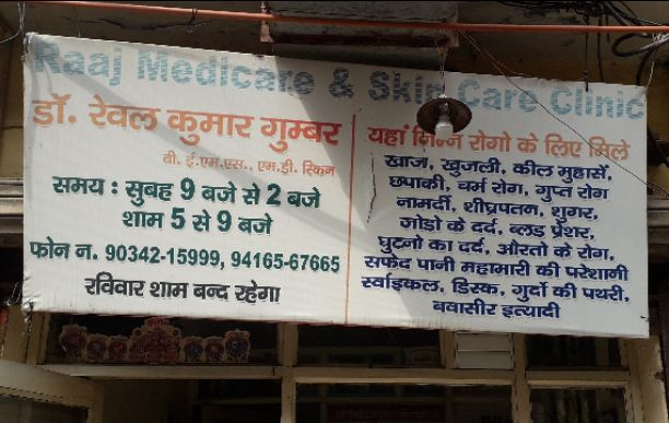 RAAJ MEDICARE AND SKIN CARE CENTRE