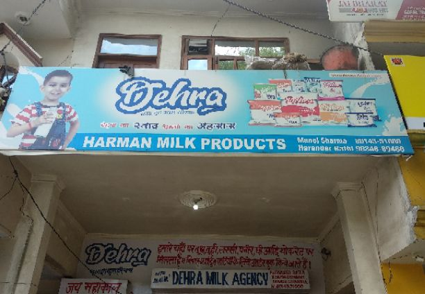 HARYANA MILK PRODUCTS