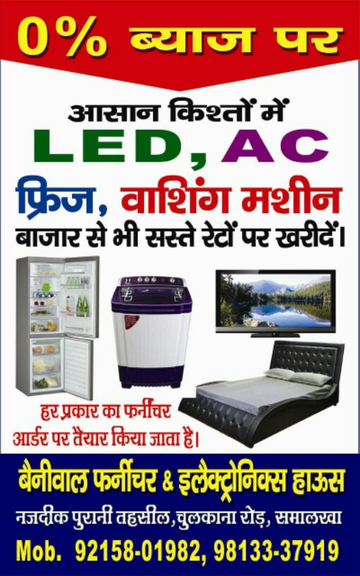 BENIWAL FURNITURE AND ELECTRONIC HOUSE