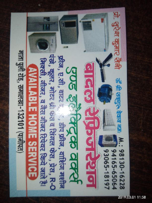 BADAL REFRIGERATION AND ELECTRONIC WORKS