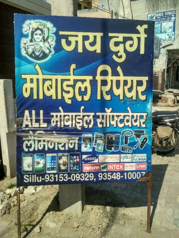 jai Durge mobile repair
